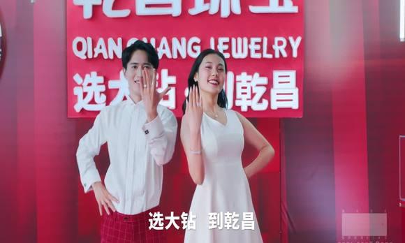 病毒广告-乾昌珠宝