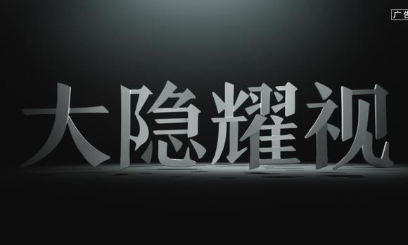 《大隐·耀视》-三星QLED旗舰电视