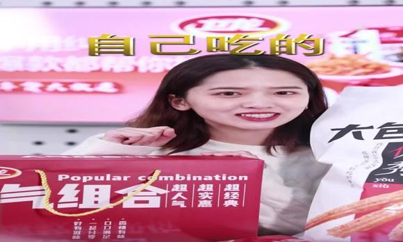 卫龙直播广告引流视频