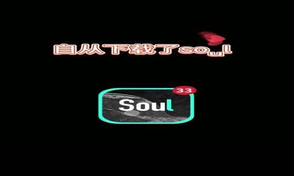 soul——社交
