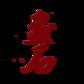 北京画石影视文化