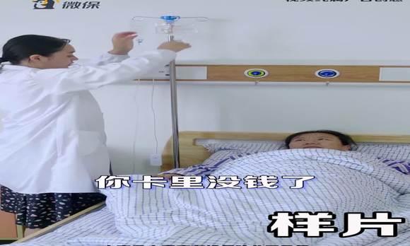 金融类微医保样片