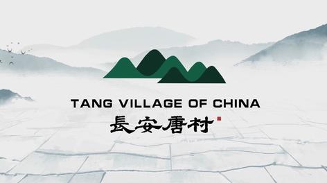 103.长安唐村宣传片