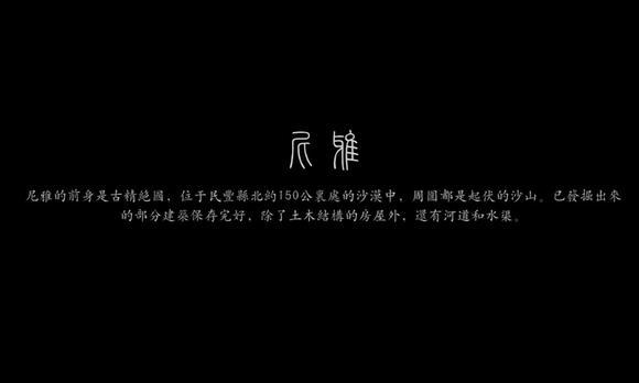新疆尼雅遗址|纪录片