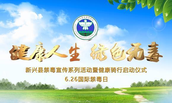 新兴风情文化传媒出品:626禁毒宣传健康骑行活动
