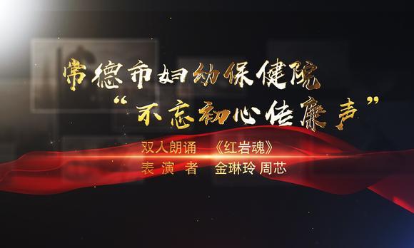 常德市妇幼保健院朗诵节目《红岩魂》/ 表演者:金琳玲 周芯