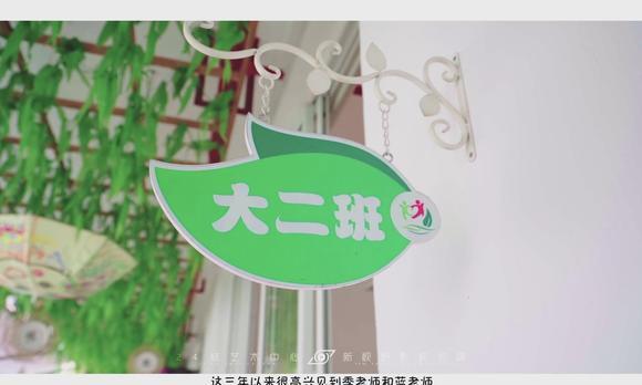 2020大柘镇中心幼儿园大二班毕业微电影