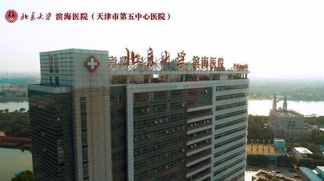 滨海医院70周年宣传片