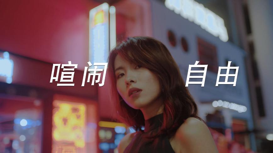 「敬自由」 JFC   道不尽