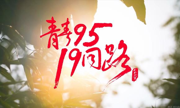 RUC95||毕业二十年预告片