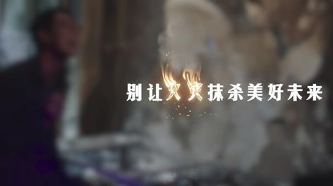 陕西消防总队宣传微电影《别让火灾抹杀美好未来》