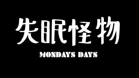 【预告片】失眠怪物 预告 (2019)