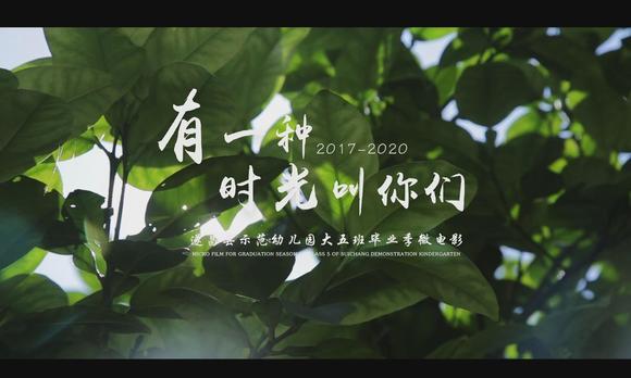 2020示范幼儿园大五班毕业微电影