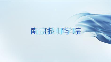 南京技师学院电气系招生篇
