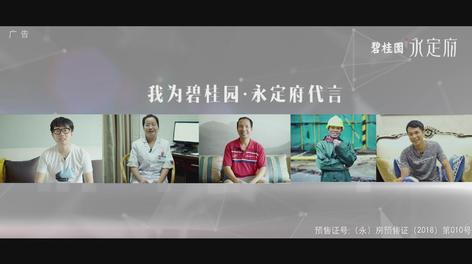 微米空间商业作品:「碧桂园 永定府」宣传片
