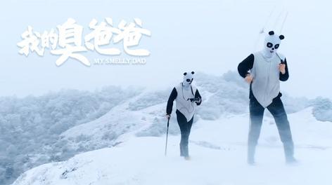 """""""熊猫人""""这个职业你知道吗?----《我的臭爸爸》"""