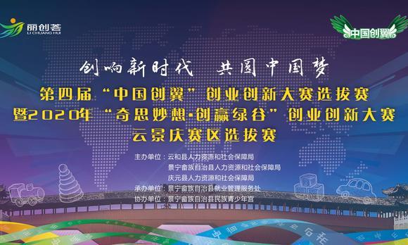 20200703-创业创新大赛花絮