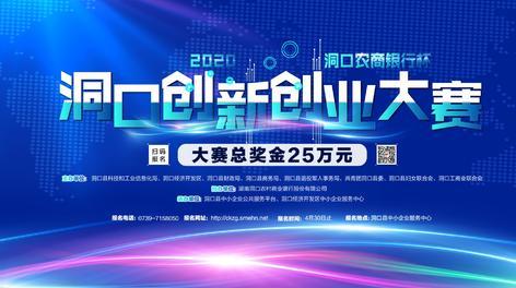 """""""洞口农商银行杯""""2020年创客中国创新创业大赛"""