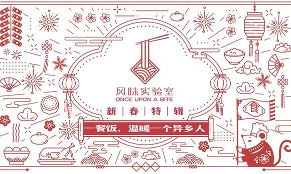 【腾讯】《风味实验室》新春特辑-预告片
