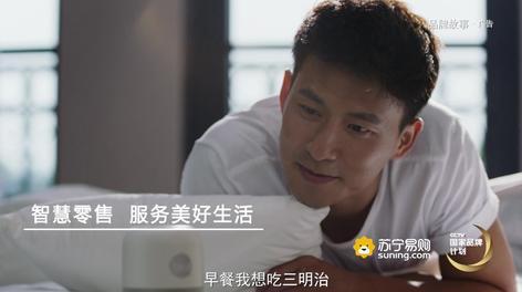 2018 苏宁易购 × 国家品牌计划 宣传片