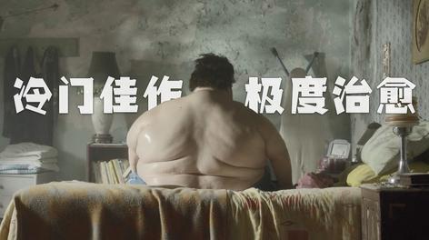 400多斤,寸步难行,一个胖子的奇迹 《行走距离》