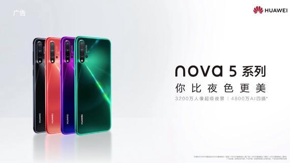 华为 nova5《这就是街舞》