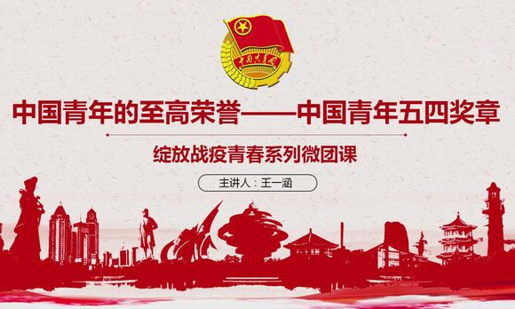 中国青年的至高荣誉——中国青年五四奖章