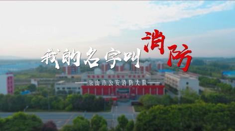 湖北京山消防最然宣传片《我的名字叫消防》
