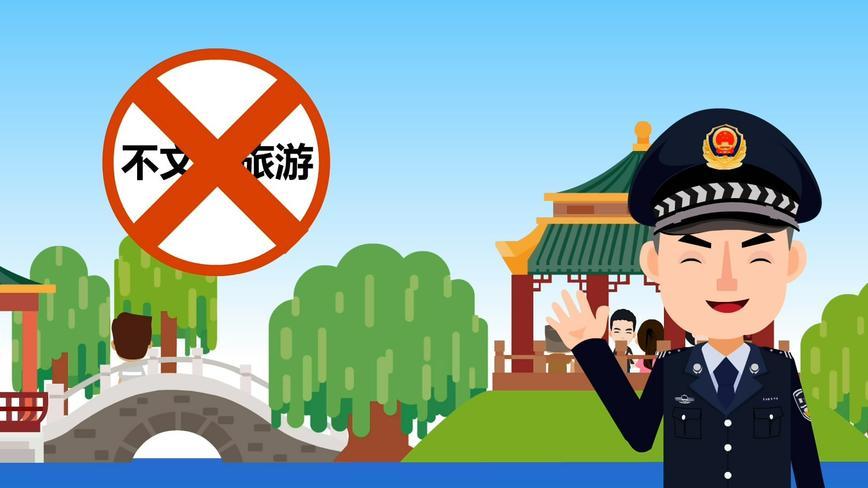 出境文明游-宣传动画