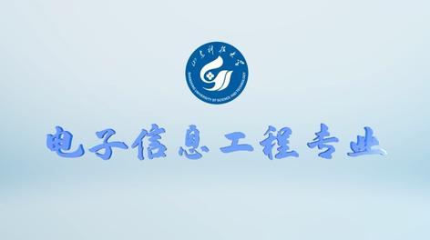 山东科技大学 电子信息工程专业