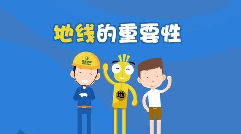 国家电网科普宣传动画