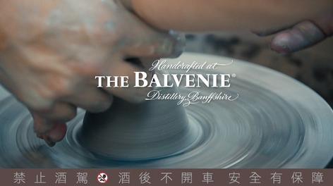 形象|百富品牌大使 - 手工探索旅程。手捏瓷器,手工的痕跡