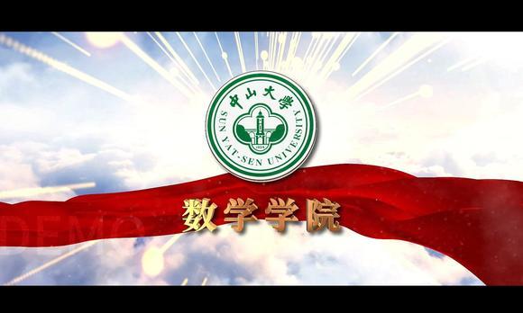 广州中山大学数学学院