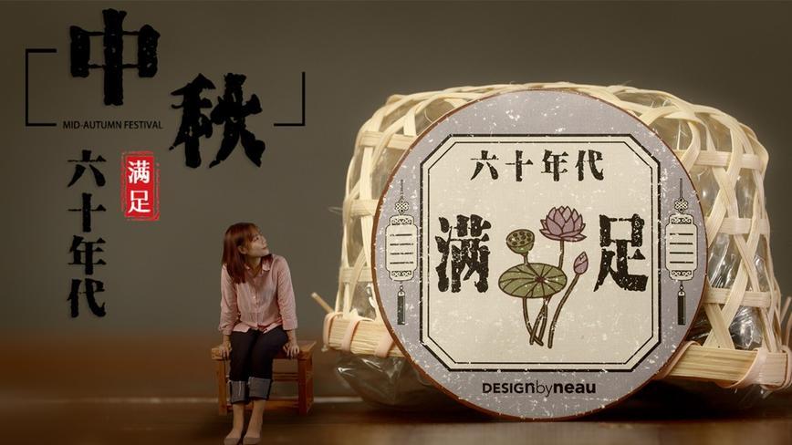 #中秋节#粤语#4K#原创微缩景观小短片 | 不论时代,记忆永恒不变
