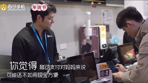 微电影 | 2018苏宁手机年货节——把新带回家