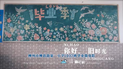2020年柳州市柳邕路第一小学1402班毕业微电影《你好,旧时光》