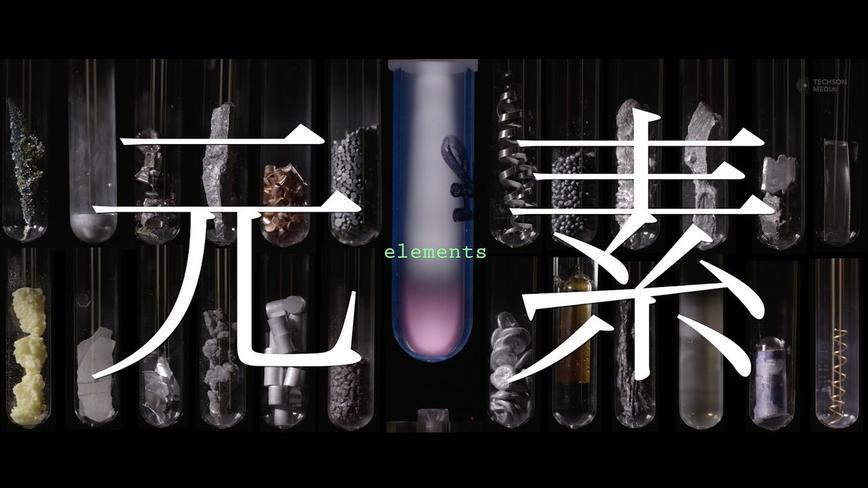王笑恆 | エレメント 元素の展覧 | ELEMENTS PROMO VIDEO 33秒