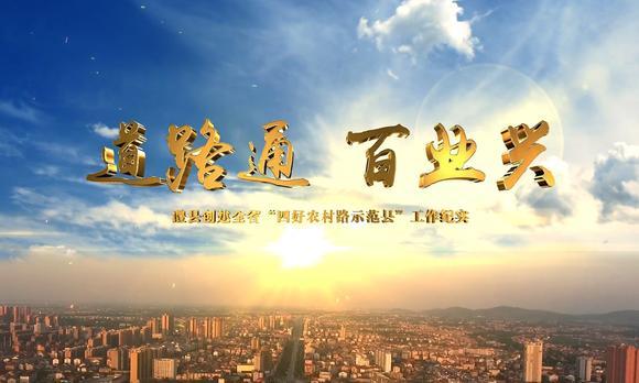 《道路通 百业兴》澧县交通局专题片