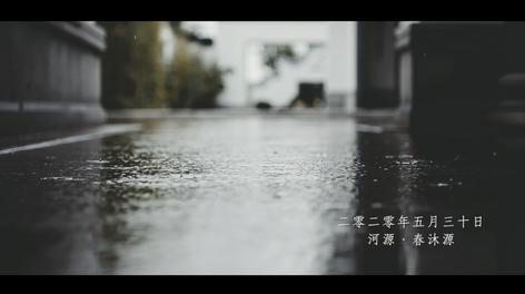 春沐源户外婚礼「MING&LING」· 婚礼电影