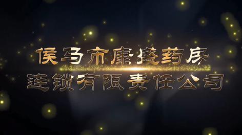 侯马市康盛药房企业宣传片