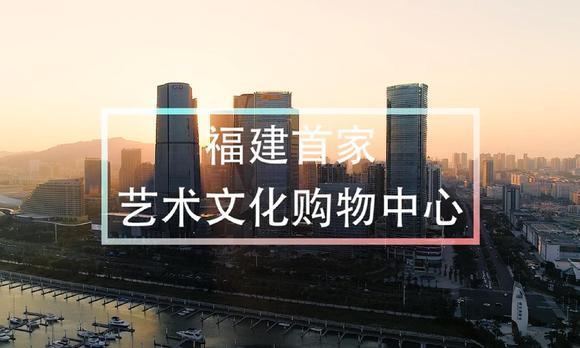 道不尽  |  建发JFC品尚中心宣传片