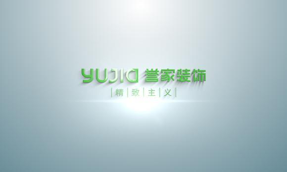深圳市誉家装饰有限公司 宣传片
