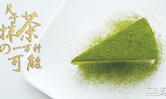 方的说   Vol.11 关于抹茶的一万种可能
